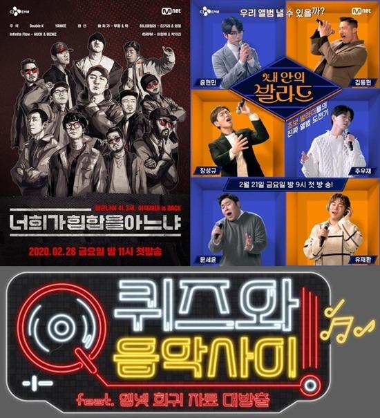 '프로듀스' 조작사태 이후 Mnet은 '너희가 힙합을 아느냐' '내안의 발라드' '퀴즈와 음악사이'(왼쪽 위부터 시계방향) 등 자극성을 뺀 콘텐츠에 주력해왔다. /Mnet 제공