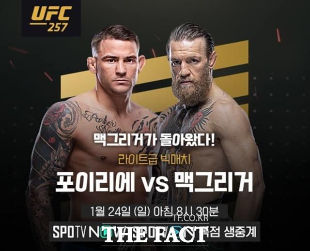 UFC 257 메인이벤트 맥그리거-포이에르./SPOTV 제공