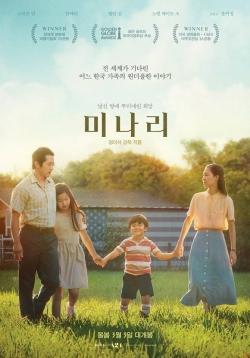 미나리, 개봉 첫 주말 1위…누적 27만 관객 돌파