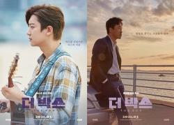 더 박스, 음악천재 박찬열의 특급 버스킹(Feat. 조달환)