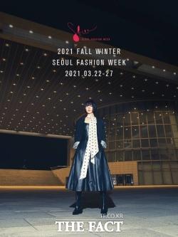 중앙박물관·현대미술관이 서울패션위크 런웨이로