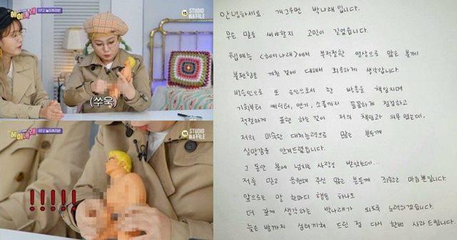 웹 예능 '헤이지니'에 출연한 개그우먼 박나래가 성희롱 논란에 휩싸이자 자필 사과문(오른쪽)을 올렸다. /'헤이지니' 캡처, 박나래 인스타그램 캡처