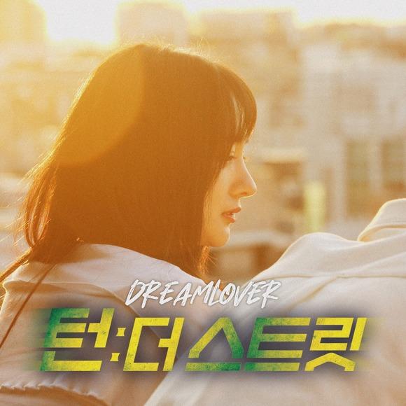 영화 '턴 더 스트릿'의 첫 번째 OST 'DreamLover' 음원이 6일 공개된다. 소나무 민재가 가창했다. /플라이튜브 제공