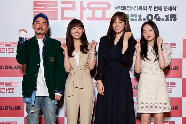 이환 감독은 이유미 안희연 신햇빛(왼쪽부터)과 함께 간담회에 참석했다. 그는 \