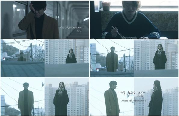 가수 지세희가 오는 10일 신곡 '이별, 한순간이더라'를 발표한다. 사진은 티저 영상. /아츠로이엔티 제공