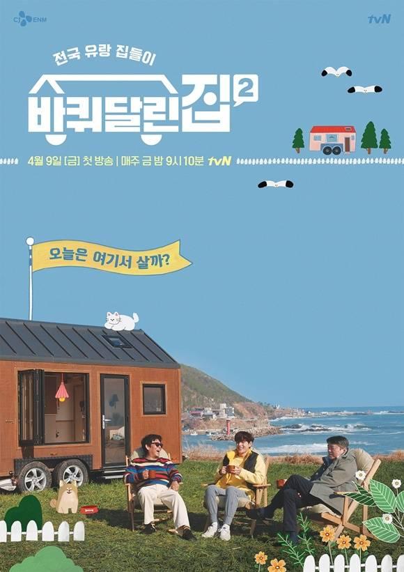 '바퀴 달린 집2'가 9일 첫 방송된다. 아름다운 겨울의 풍경을 담아 첫 시즌을 뛰어 넘는 힐링을 선사할 전망이다. /tvN 제공