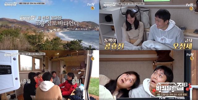 '바퀴 달린 집'이 공효진 오정세와 함께 시원한 웃음을 선사한다. /tvN 제공