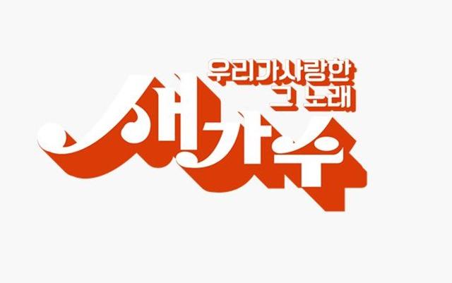 KBS가 새 오디션프로그램 '우리가 사랑한 그 노래, 새가수'를 론칭한다. 7090세대 노래를 재조명하며 현세대 감성으로 새롭게 해석할 새가수를 발굴하겠다는 목표다. /KBS 제공