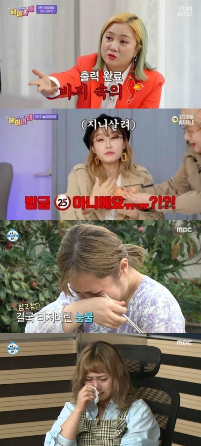 방송인 박나래가 MBC 예능프로그램 '나 혼자 산다'에서 최근 불거진 성희롱 논란에 대해 반성하고 있다고 밝히며 눈물을 보였다. /유튜브 영상, MBC 방송화면 캡처