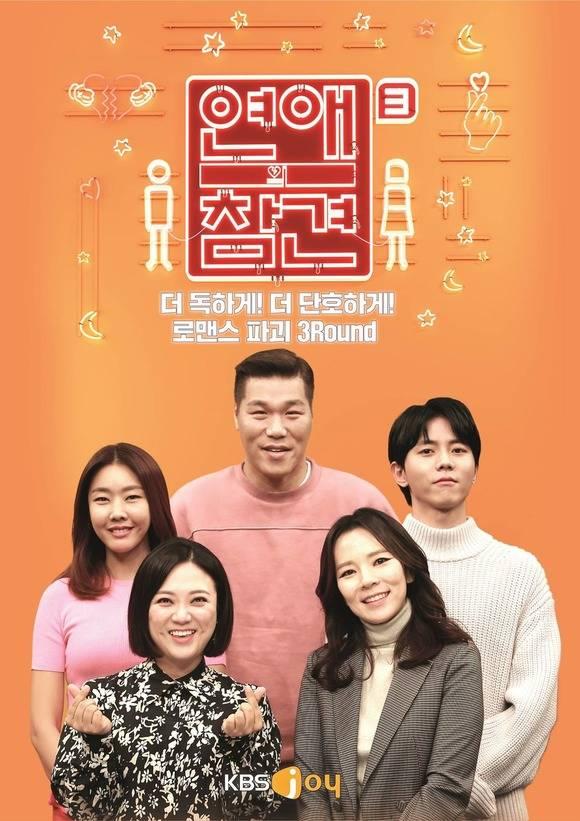 KBS Joy 예능 프로그램 '연참' 시즌3가 방송 시간을 1시간 20분 가량 앞당긴다. /KBS Joy 제공
