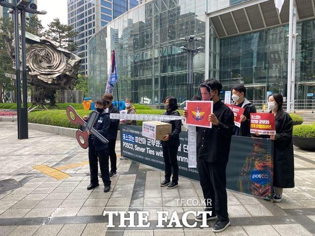 미얀마 민주주의를 지지하는 한국시민사회단체모임이 4일 서울 강남구 포스코센터 앞에서 기자회견을 열고 포스코가 미얀마 군부와의 관계를 단절해야 한다고 촉구했다. /최의종 기자