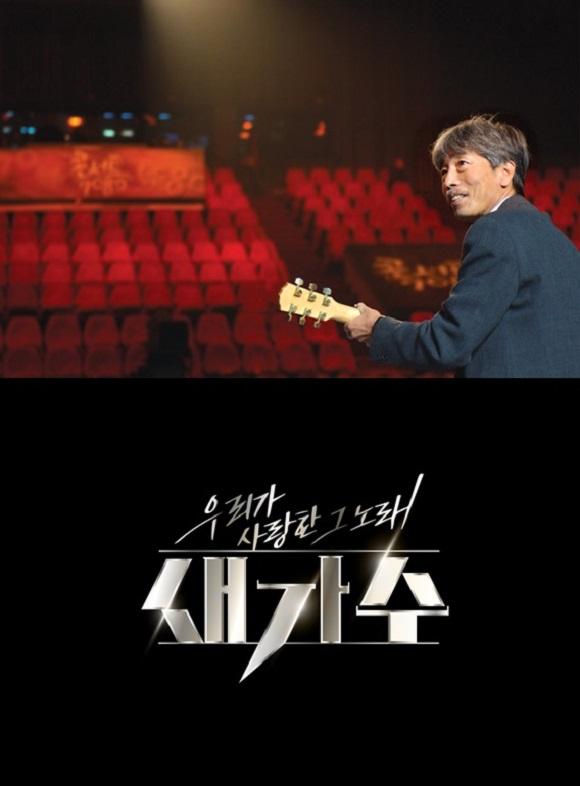 배철수가 오는 7월 첫 방송을 앞둔 KBS 새 오디션 프로그램 '새가수'의 심사위원으로 발탁됐다. /KBS 제공