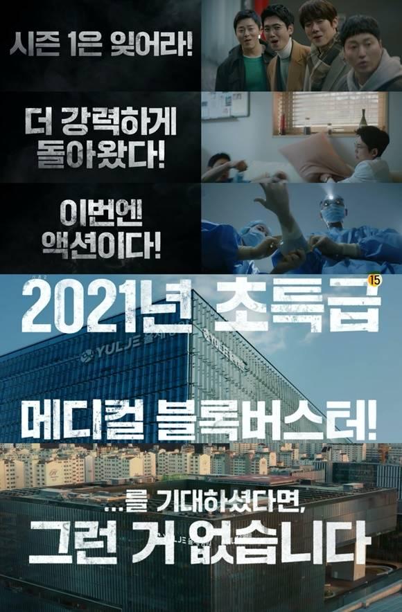 '슬의생'이 시즌2 티저 영상을 공개하며 애청자들의 기대감을 키웠다. /tvN 제공