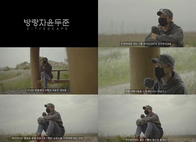윤두준이 개인 유튜브 채널 '방랑자윤두준'을 개설했다. 그는 \