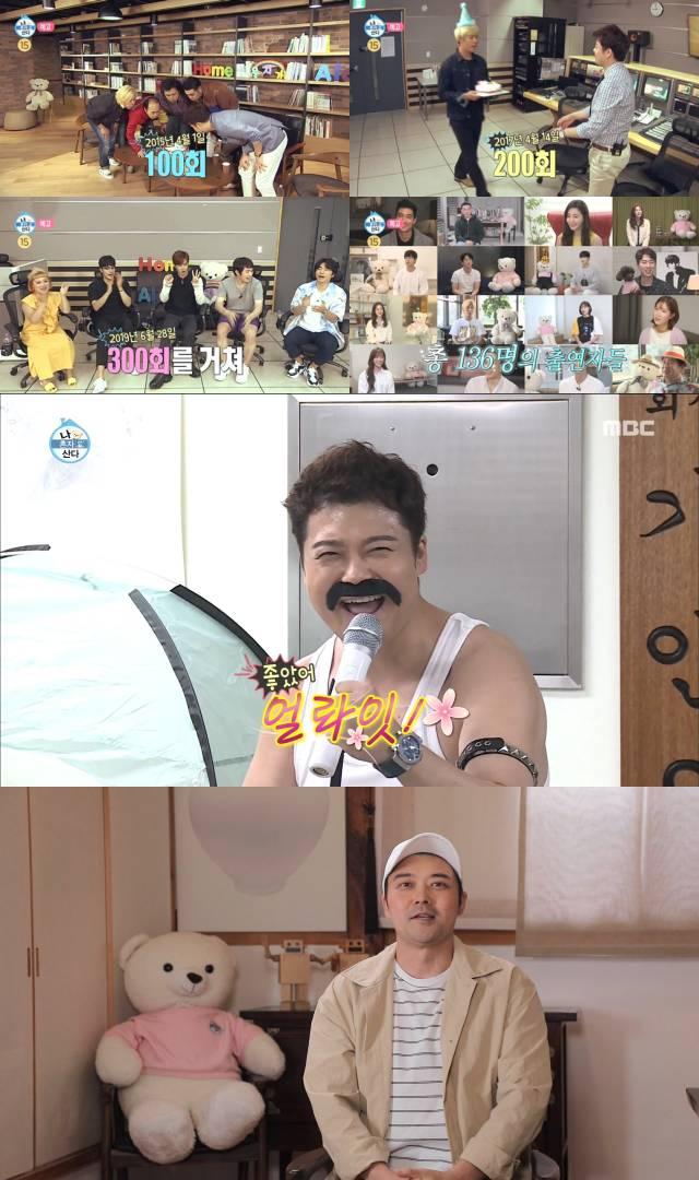 방송인 전현무가 2년 3개월 만에 MBC 예능프로그램 '나 혼자 산다'에 깜짝 등장한다. 400회를 맞은 '나 혼자 산다'는 전현무의 무지개 라이브도 공개할 예정이다. /MBC 제공