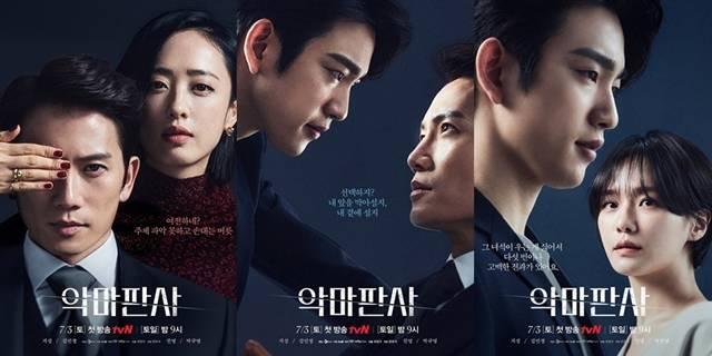 '악마판사' 캐릭터 3종 포스터가 공개됐다. 포스터 속 지성 김민정 진영 박규영은 얽히고설킨 인물들의 관계성을 예고했다. /tvN '악마판사' 제공
