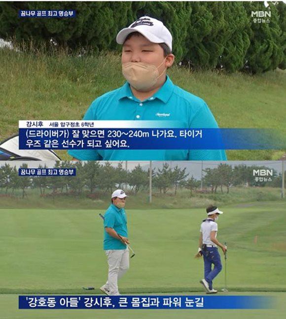 방송인 강호동의 아들 시후군이 10일 방송된 MBN '스포츠뉴스'에서 꿈나무 골프대회에 참가한 예비 골프선수로 등장했다. /방송화면 캡처