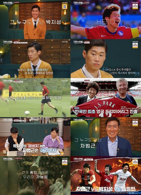 '한국 축구 레전드' 박지성이 10일 방송된 KBS 2TV '대화의 희열3' 네 번째 게스트로 나와 그가 뛰어온 축구 역사를 펼쳐냈다. /방송화면 캡처
