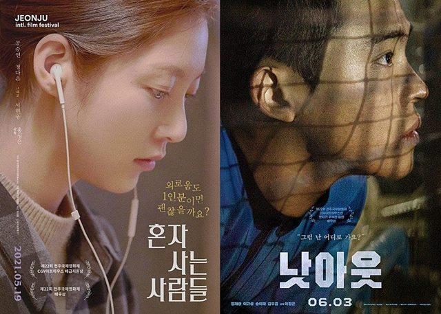 영화 '혼자 사는 사람들'(왼쪽)과 '낫아웃'이 지난달 19일, 지난 3일 개봉해 관객들의 발길을 극장으로 이끌고 있다. /각각 영화 포스터