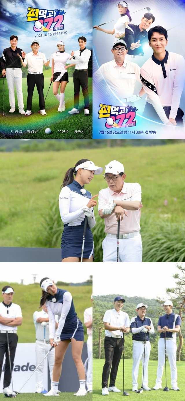 SBS 새 예능프로그램 '편먹고 공치리' 제작진이 유현주 이승기 이경규 이승엽의 모습이 담긴 포스터와 비하인드컷을 공개했다. /SBS 제공