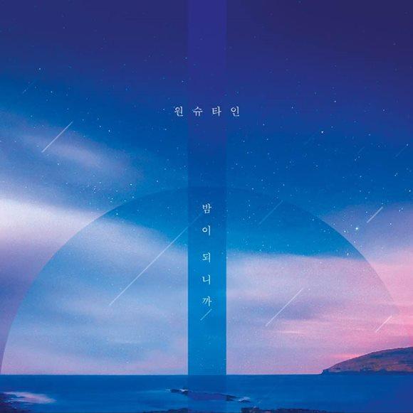 원슈타인이 리메이크한 펀치의 '밤이 되니까' 음원이 7일 오후 6시 각종 온라인 음원 사이트를 통해 발매된다. /냠냠엔터테인먼트 제공
