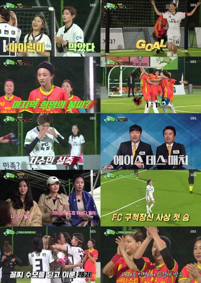 SBS 예능프로그램 '골 때리는 그녀들'에서 구척장신이 첫 승을 거둔 가운데, 승부차기까지 이어진 극적인 경기 장면은 최고 시청률을 기록했다.
