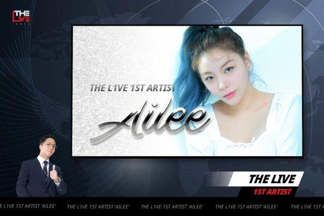 라비가 설립한 자체 레이블 더 라이브(THEL1VE)가 에일리(Ailee)를 첫 번째 아티스트로 공개했다. /그루블린 제공