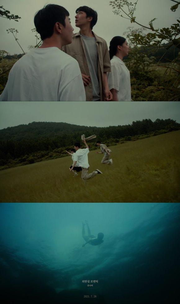 그룹사운드 잔나비가 세 번째 정규앨범의 타이틀곡 '외딴섬 로맨틱'의 삽화 이미지와 뮤직비디오 1차 티저 영상을 공개했다. /페포니뮤직 제공