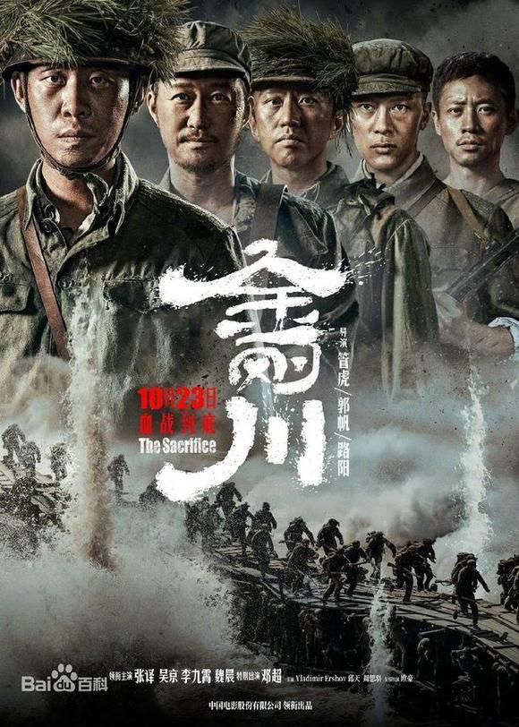 6.25 한국전쟁 당시 한국을 침략한 중공군의 이야기를 다룬 영화 '1953 금성 대전투'가 국내 상영을 포기했다. 사진은 영화 '1953 금성 대전투'(원제 '희생')의 중국 개봉 당시 포스터의 모습. /바이두 캡처
