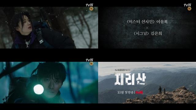 tvN 15주년 특별기획 '지리산'이 오는 10월 첫 방송을 확정 짓고, 티저 영상을 공개해 이목을 집중시켰다. /'지리산' 티저 영상 캡처