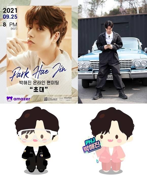 배우 박해진이 온라인 팬미팅 '초대'를 개최해 전세계 팬들을 만난다. /마운틴무브먼트, 어메이저 제공