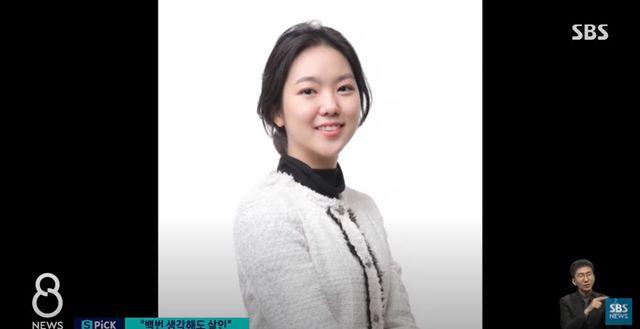 유족이 사진을 공개한 마포 데이트 폭력 피해자 고 황예진 씨. /SBS 8뉴스 캡처