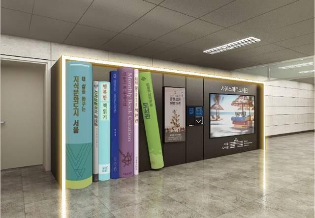 1호선 시청역에 설치된 서울스마트도서관이 7일부터 정식 서비스를 시작한다. /서울시 제공