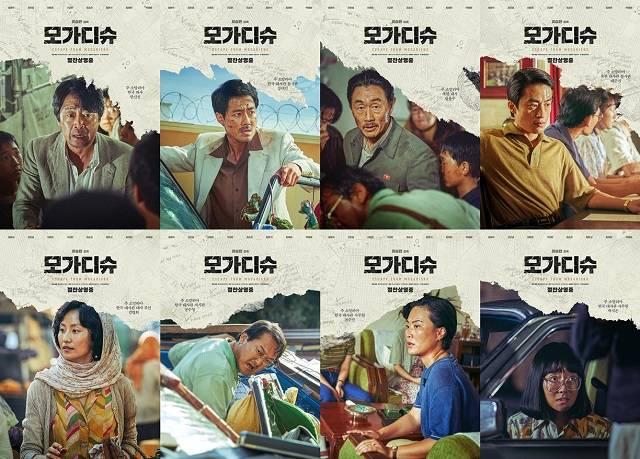 올해 개봉한 한국 영화 중 최다 관객을 기록하고 있는 영화 '모가디슈'가 내년 미국 아카데미영화상 국제장편영화 부문에 한국 대표로 출품됐다. /롯데엔터테인먼트 제공
