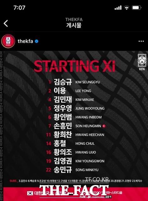 7일 시리아전에 나서는 한국대표팀 스타팅 멤버./KFA 제공