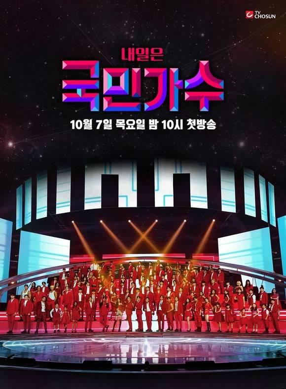 TV조선 새 오디션 프로그램 '내일은 국민가수'가 7일 방송된 첫 방송에서 10%대 중반 대의 시청률을 기록했다. /TV조선 제공