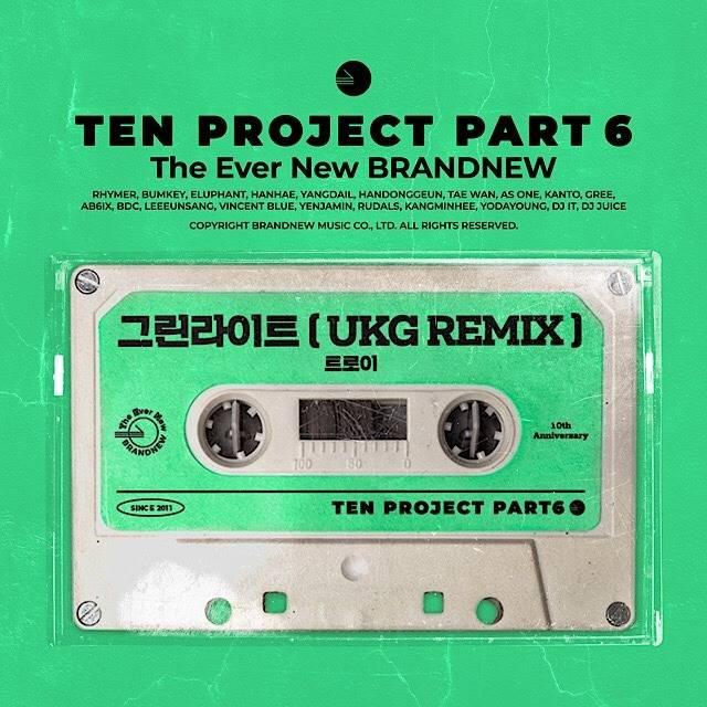 브랜뉴뮤직이 트로이의 데뷔 싱글 '그린라이트'를 7년 만에 리믹스해 12일 공개한다. /브랜뉴뮤직 제공