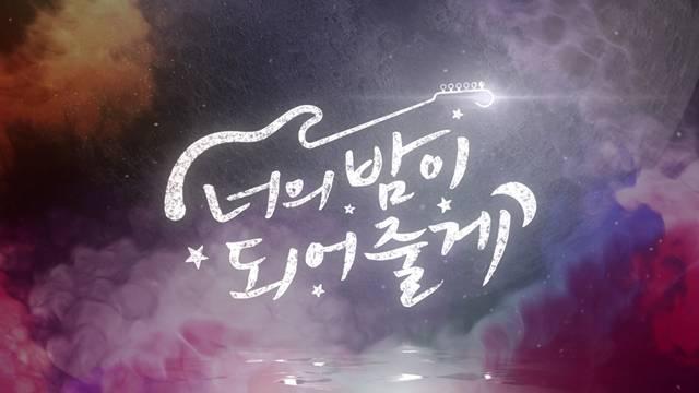 SBS 새 일요드라마 '너의 밤이 되어줄게'가 오는 11월 7일 시청자들과 만난다. /빅오션ENM, 슈퍼문 픽쳐스 제공