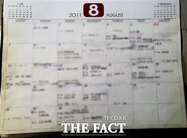 조남욱 전 삼부토건 회장의 2011년 8월 일정표를 보면 13일 심무정은 '윤 검사'와 나란히 기재됐다./주현웅 기자