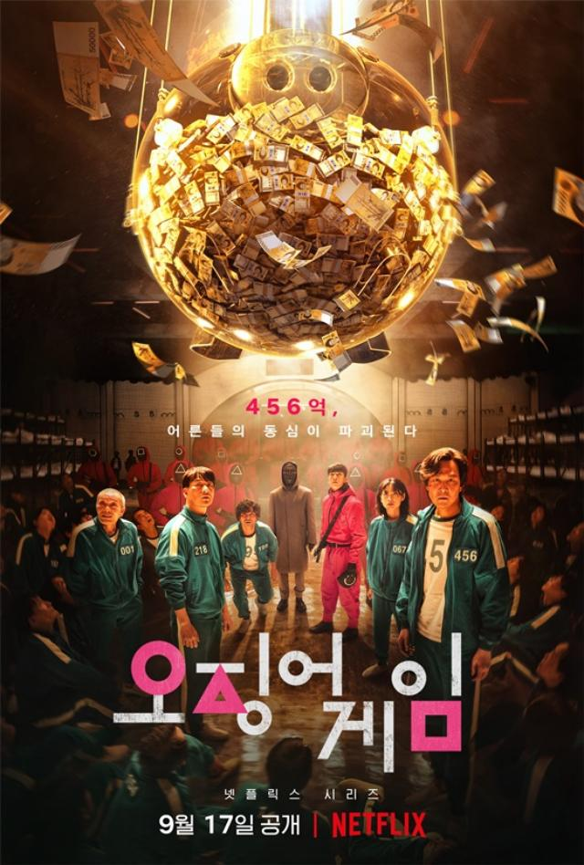 한국이 제작한 넷플릭스 시리즈 '오징어 게임'이 전 세계적으로 사랑을 받고 있다. /'오징어게임' 공식 포스터