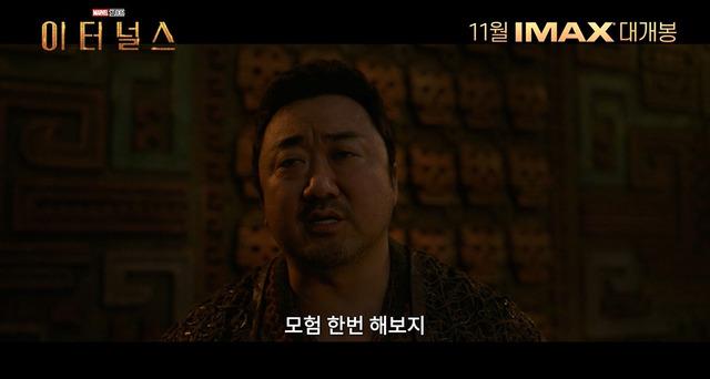 13일 월트디즈니코리아는 배우 마동석이 마블스튜디오 영화 '이터널스'에서 맡은 역할인 길가매시의 스페셜 영상을 한국에 독점 선공개했다. /월트디즈니코리아 제공