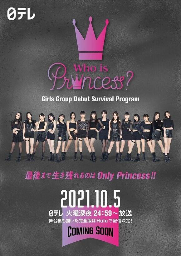 지난 5일 일본 OTT 플랫폼을 통해 첫 방송된 'Who is princess'는 FNC재팬 소속 일본인 아이돌 연습생 15명이 출연해 걸그룹으로 데뷔할 최종 5인에 오르기 위해 분투하는 이야기를 그린 서바이벌 프로그램이다. /FNC재팬 캡쳐